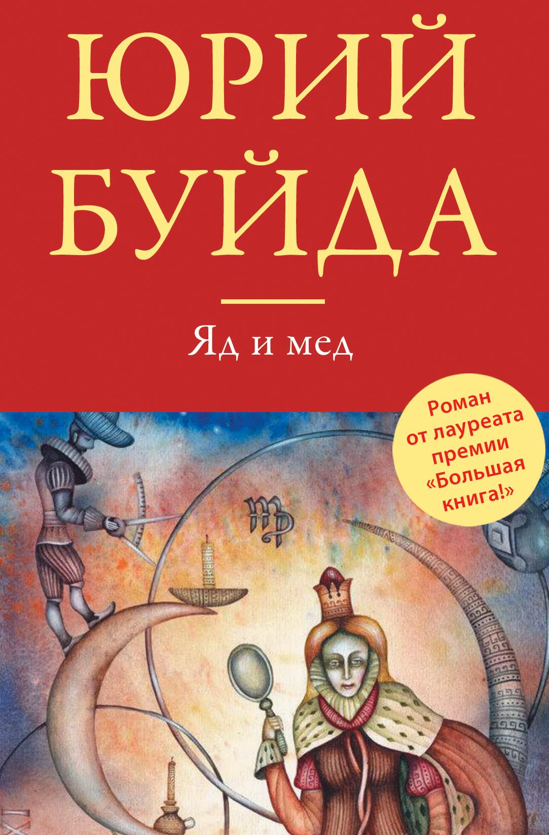 Юрий Буйда Яд и мед (сборник) мед от шелушения кожи на лице