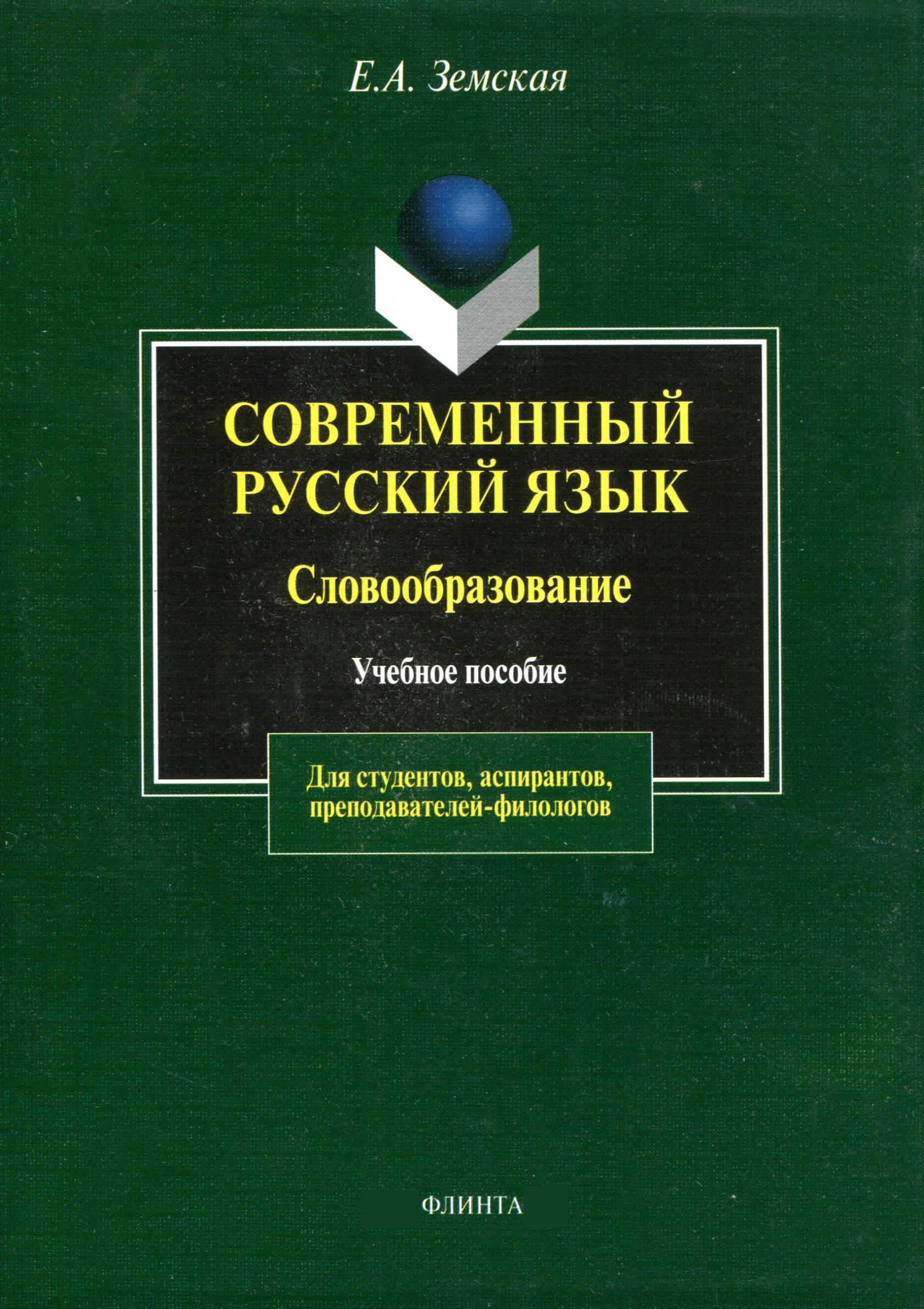 Е. А. Земская Современный русский язык. Словообразование. Учебное пособие все цены