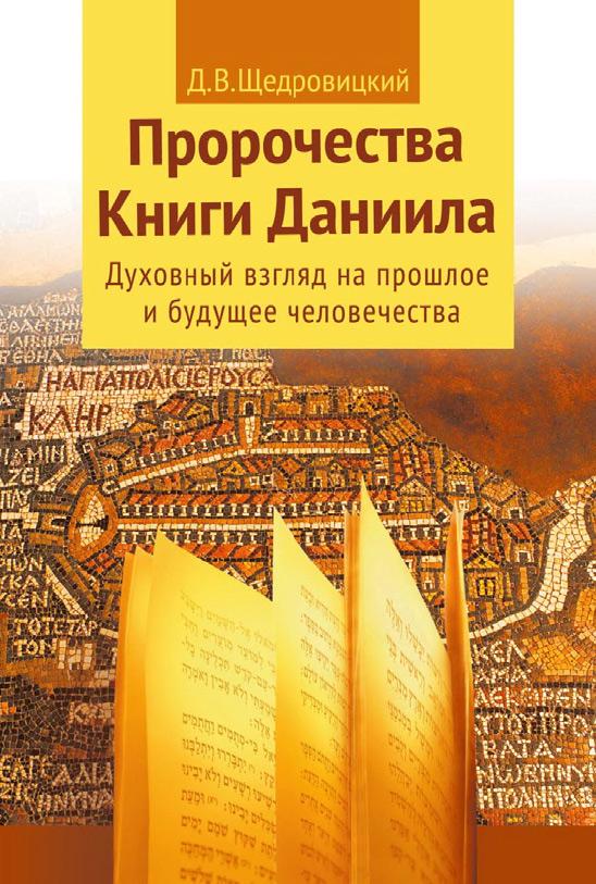 Дмитрий Щедровицкий Пророчества Книги Даниила. Духовный взгляд на прошлое и будущее человечества