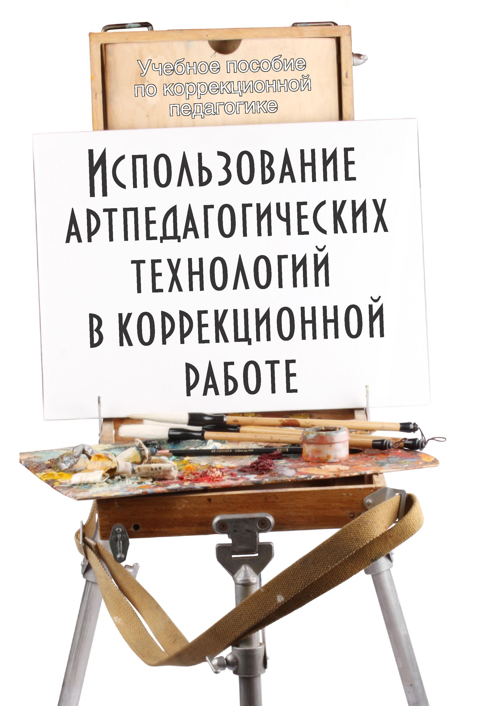 Коллектив авторов Использование артпедагогических технологий в коррекционной работе