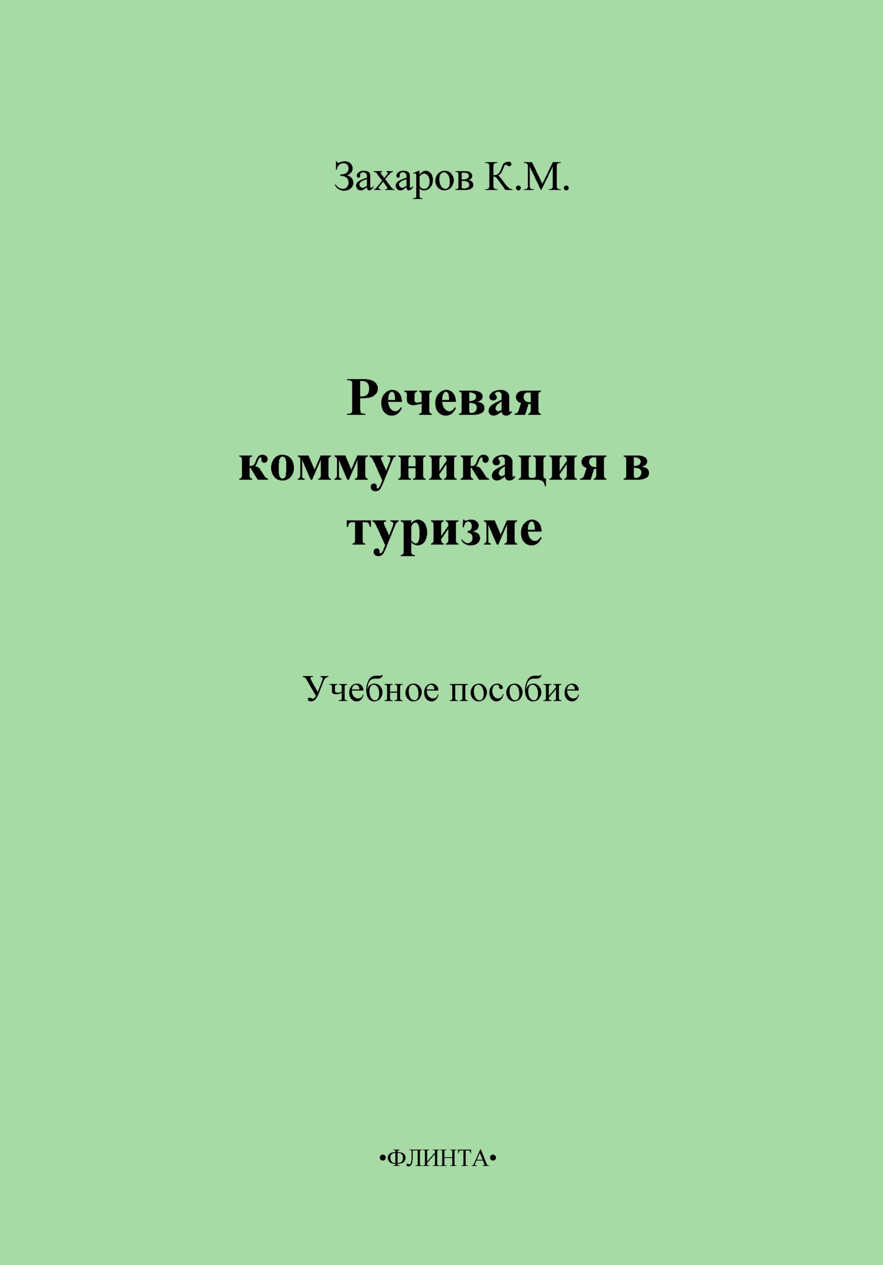 Обложка книги. Автор - К. Захаров