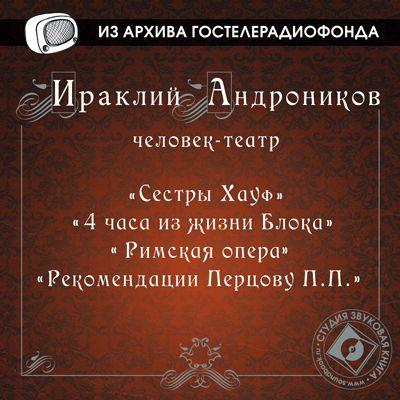 Ираклий Андроников 4 часа из жизни Блока, Римская опера ираклий андроников о собирателях редкостей
