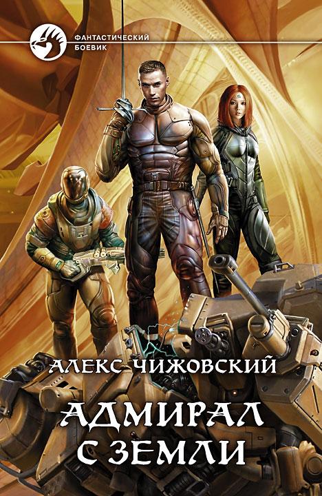 Алекс Чижовский Адмирал с Земли