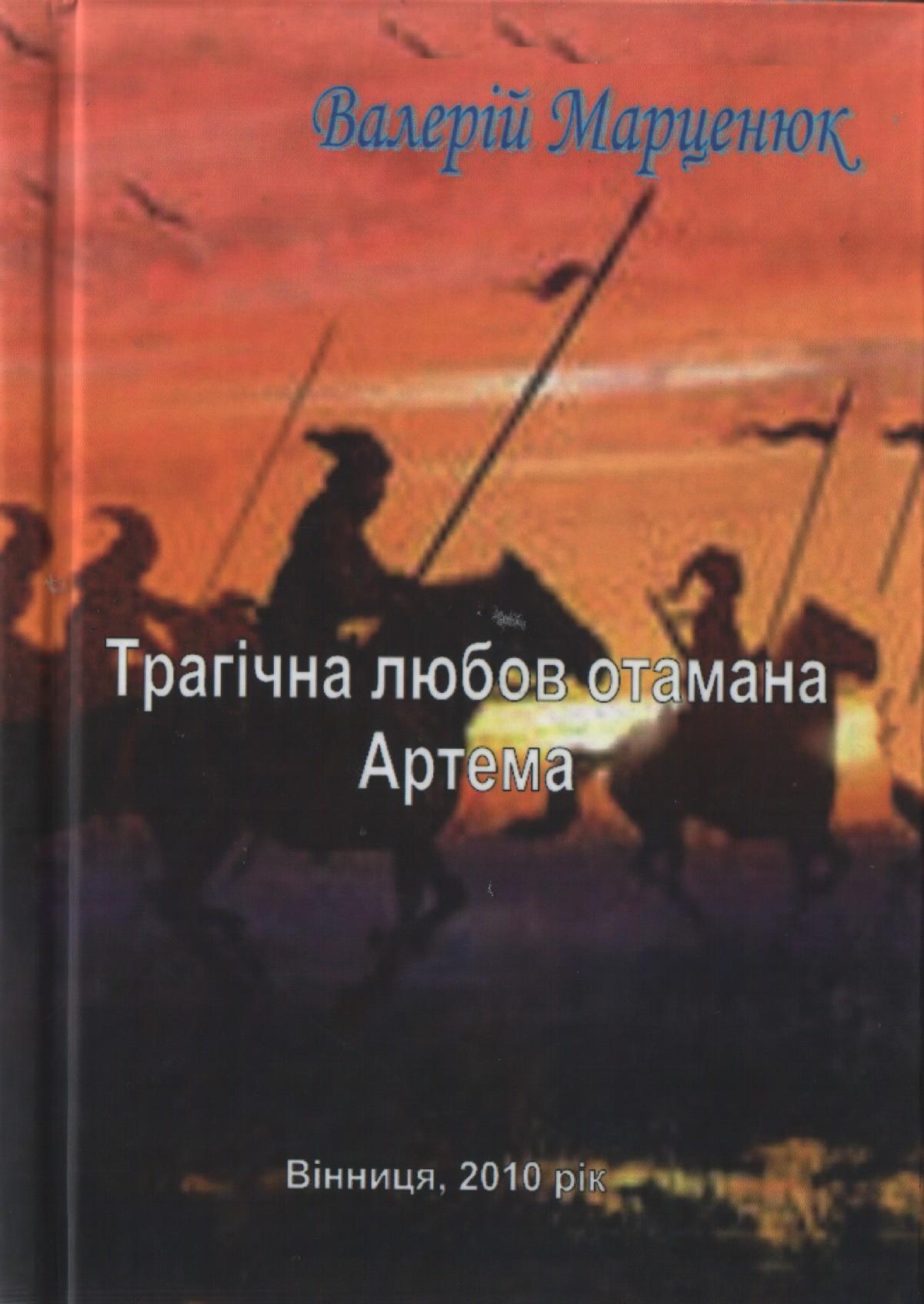 Валерій Марценюк Трагічна любов отамана Артема сборник історія україни очима письменників
