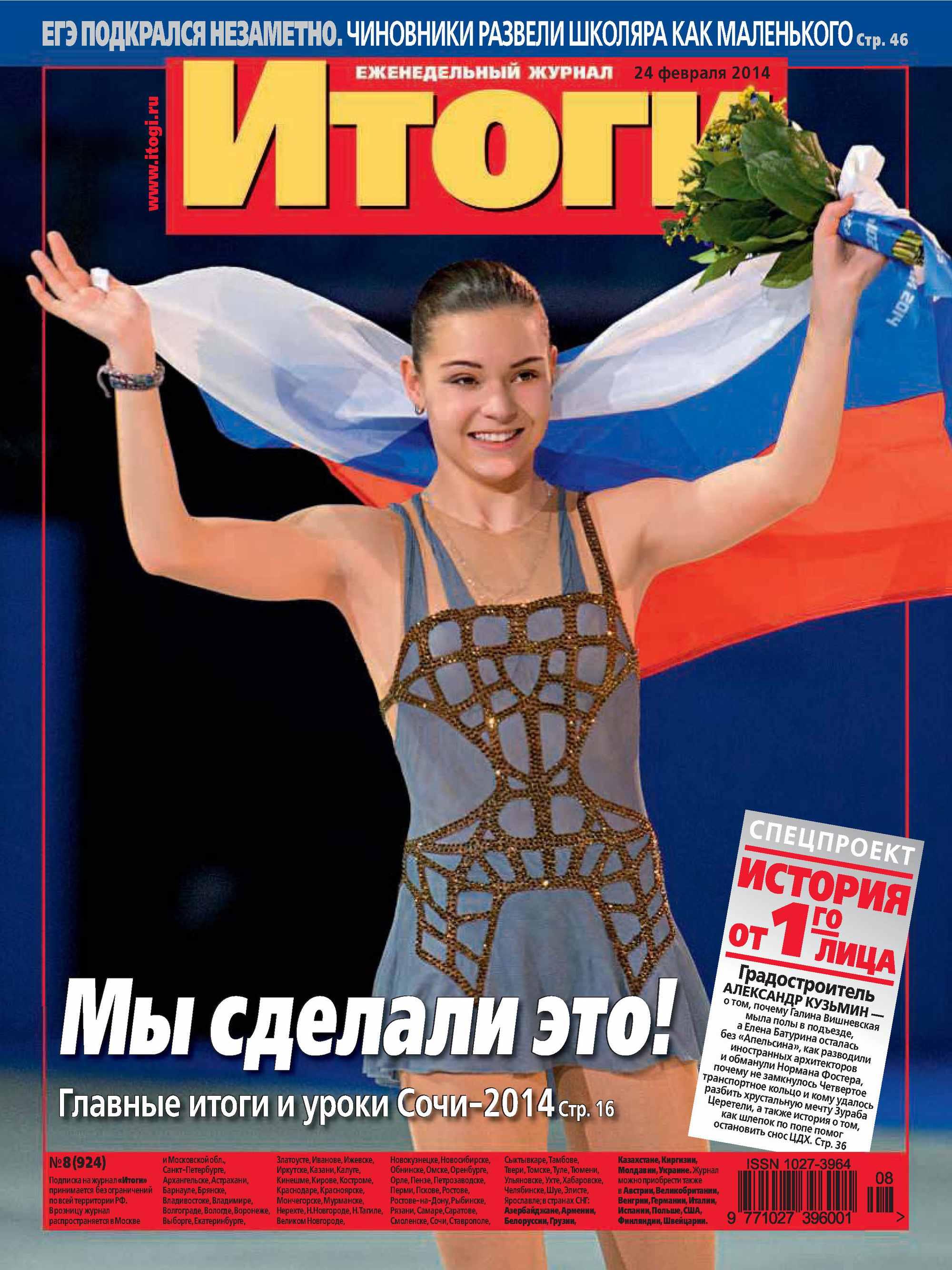 Отсутствует Журнал «Итоги» №08 (924) 2014