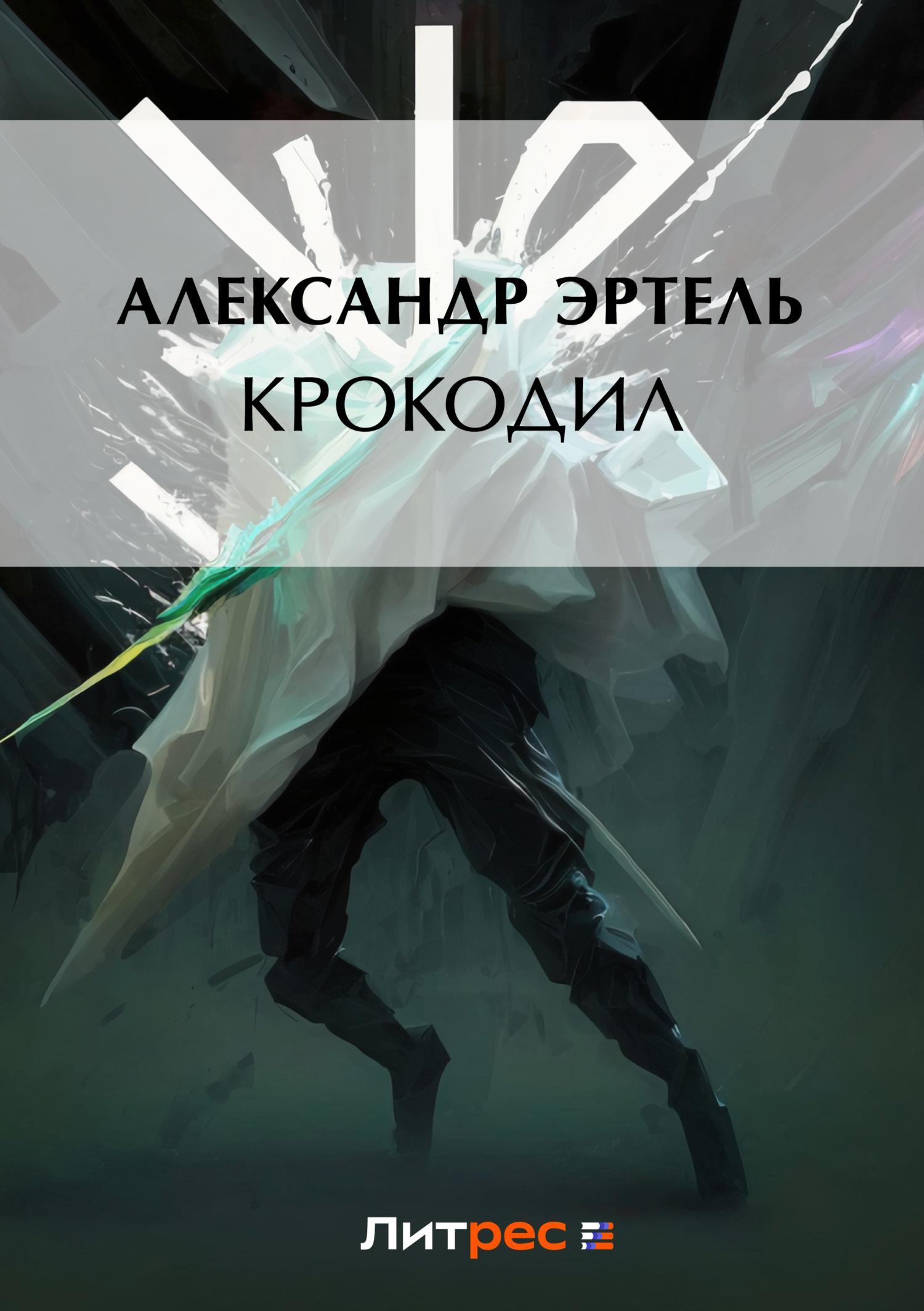 Александр Эртель Крокодил александр эртель идиллия