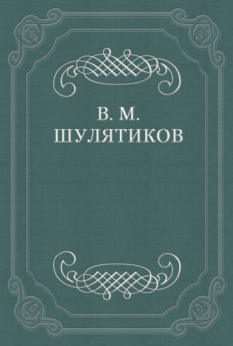 Владимир Михайлович Шулятиков М. Авдеев цена