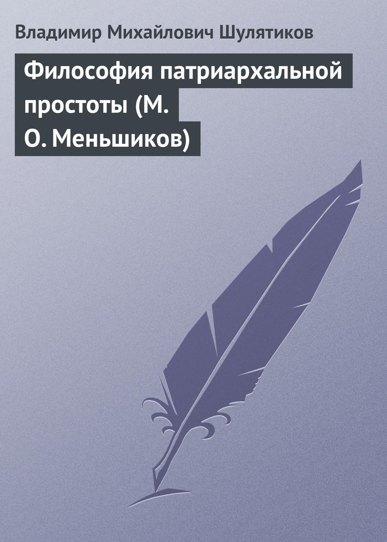 Философия патриархальной простоты (М. О. Меньшиков)
