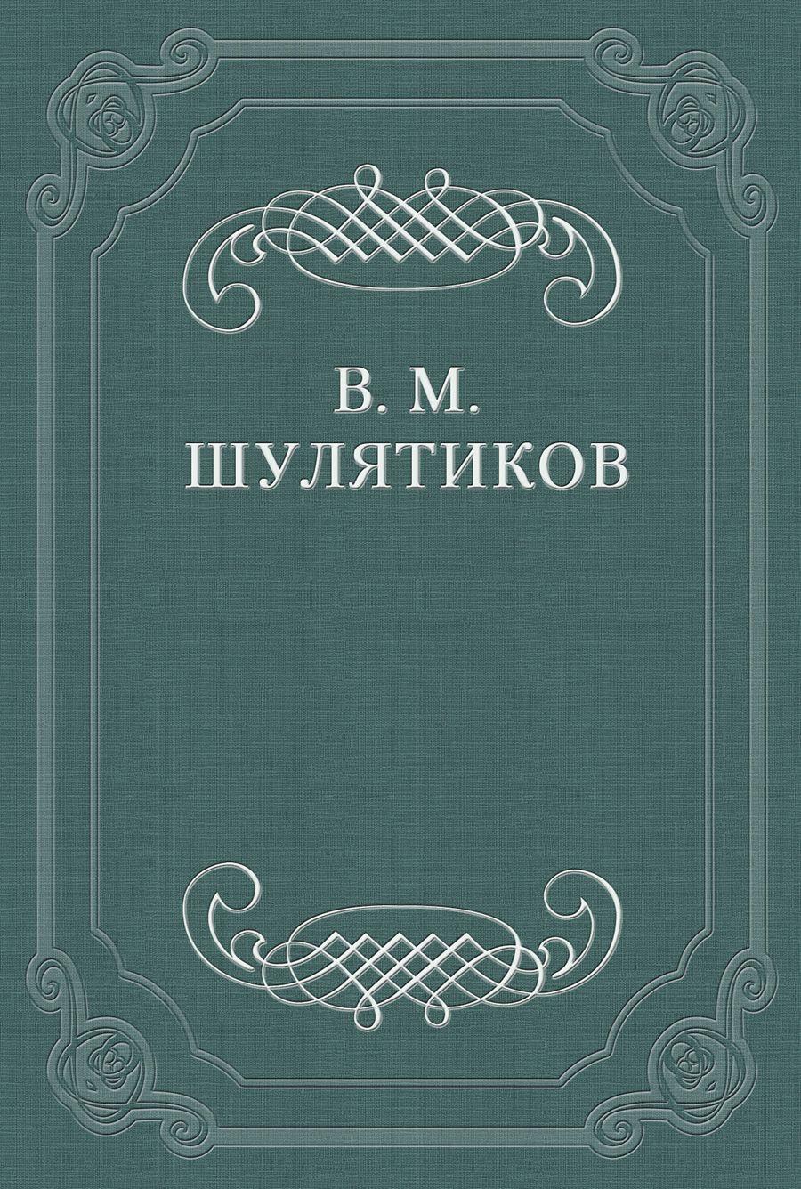 Владимир Михайлович Шулятиков Поэзия «воли к силе и воли к жизни» (С. Надсон) цена