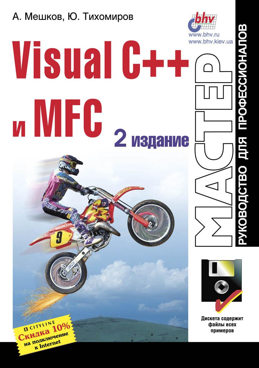 Юрий Тихомиров Visual C++ и MFC тихомиров юрий мешков александр visual c и mfc