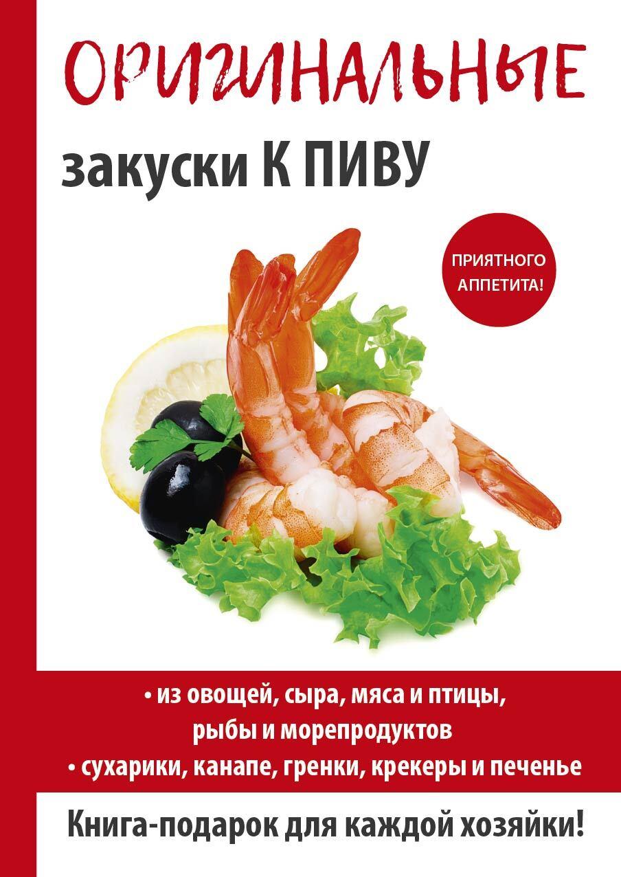 Анастасия Красичкова Оригинальные закуски к пиву оригинальные закуски к пивной вечеринке