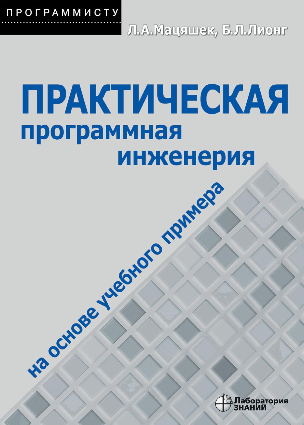 Лешек А. Мацяшек Практическая программная инженерия на основе учебного примера м а глазова системы оценки стоимости проектов по разработке программного обеспечения