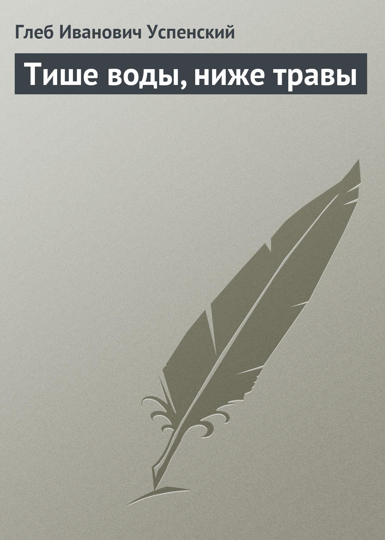 Глеб Иванович Успенский Тише воды, ниже травы транзистор gp50b60pd1 в липецке