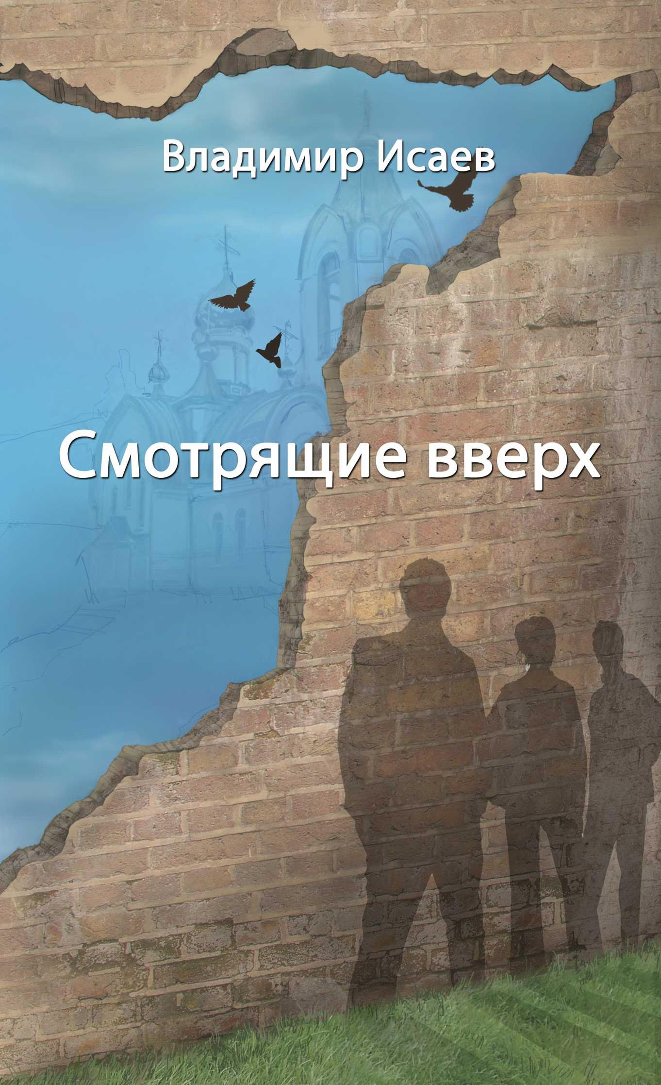 Владимир Исаев Смотрящие вверх (сборник) уваров в с ссср так что же было не так