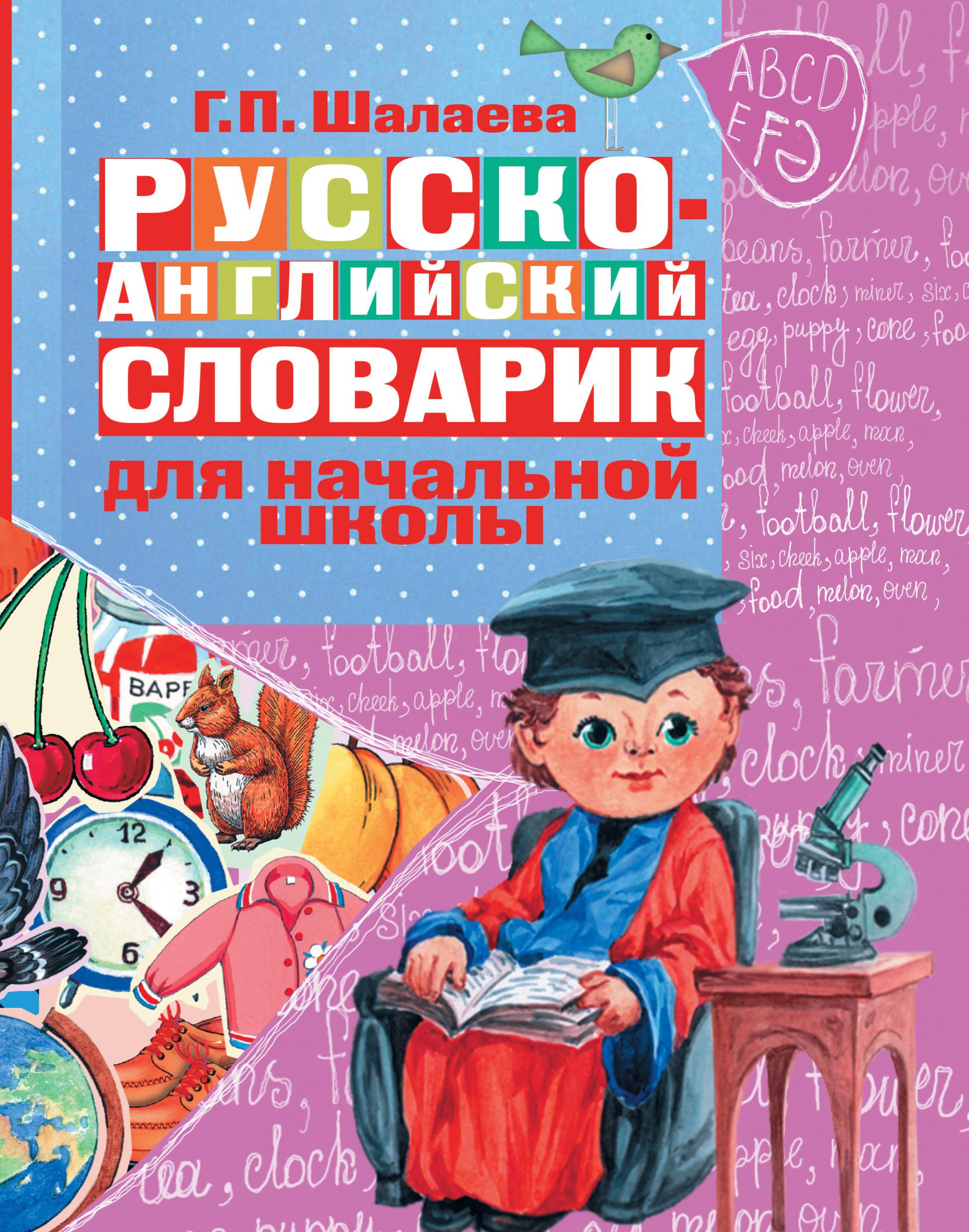 Г. П. Шалаева Русско-английский словарик в картинках для начальной школы шалаева г современная энц нач школы английский язык