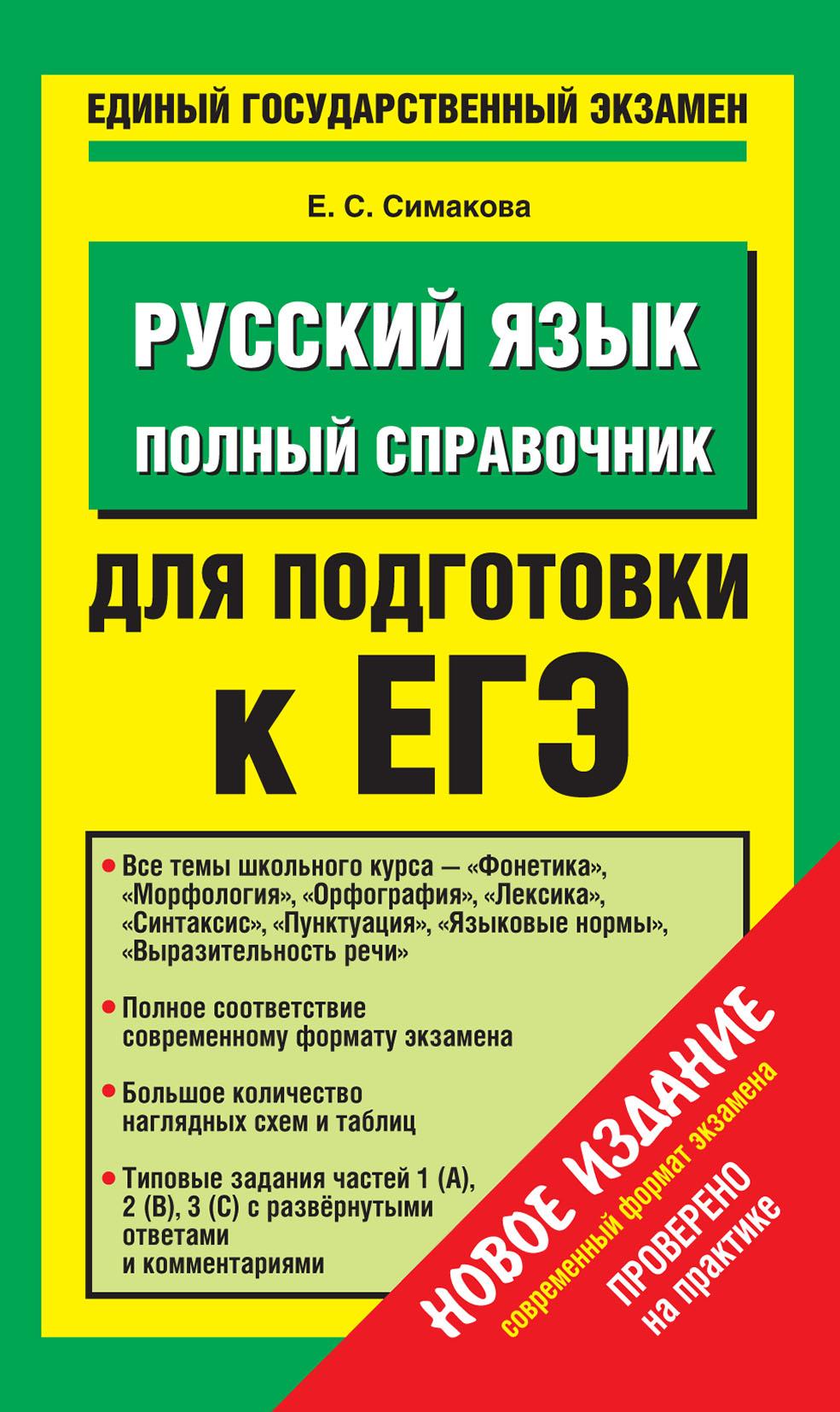 Е. С. Симакова Русский язык. Полный справочник для подготовки к ЕГЭ код для растений симс 3