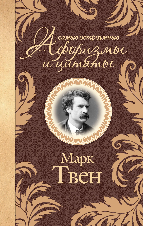 Марк Твен Самые остроумные афоризмы и цитаты цена