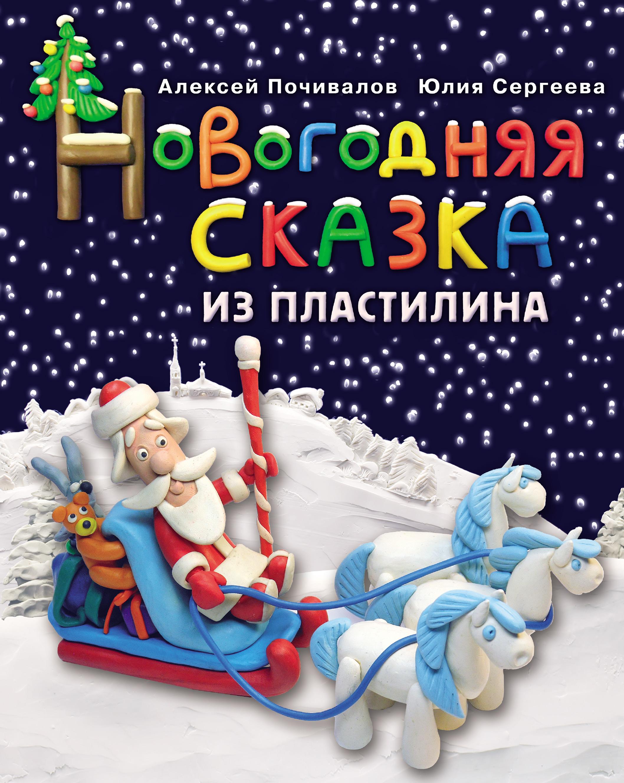 цена на Алексей Почивалов Новогодняя сказка из пластилина
