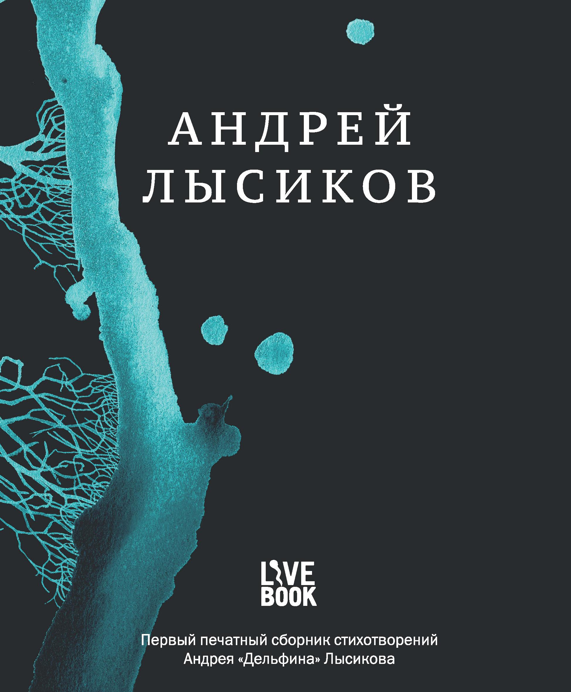Андрей «Дельфин» Лысиков Стихи лысиков а б детская книга