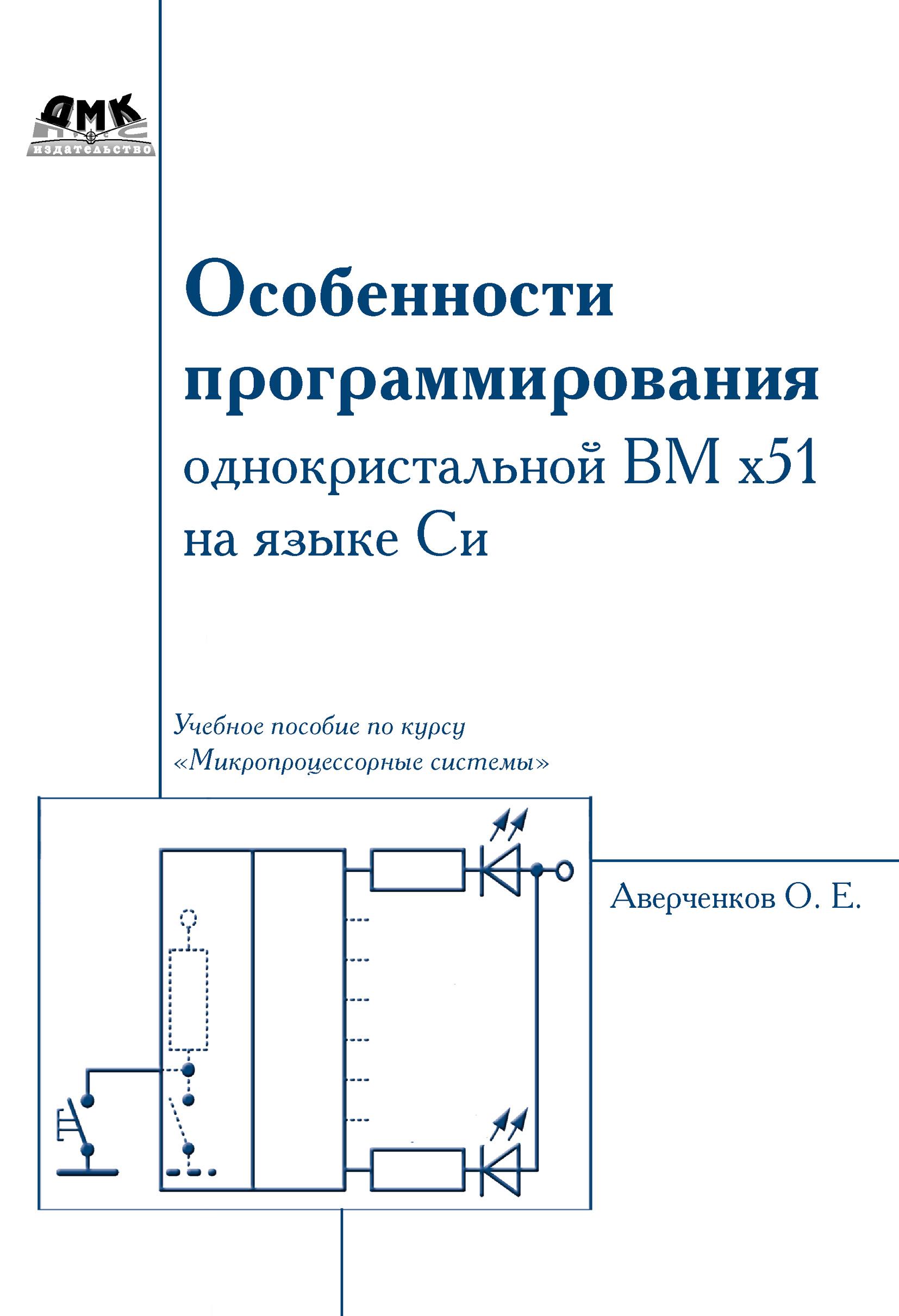 О. Е. Аверченков Особенности программирования однокристалльной ВМ x51 на языке Си о е аверченков основы схемотехники однокристалльной вм x51 page 3