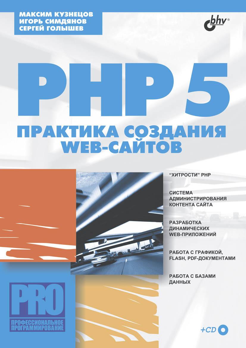 Максим Кузнецов PHP 5. Практика создания Web-сайтов кузнецов м симдянов и самоучитель php 7