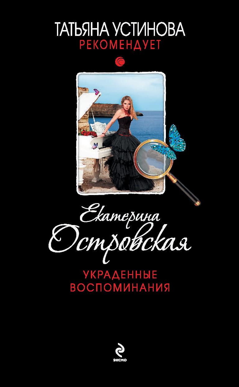Екатерина Островская Украденные воспоминания цена 2017
