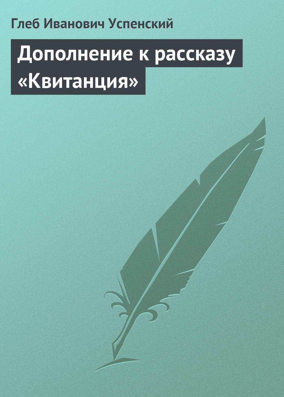 Глеб Иванович Успенский Дополнение к рассказу «Квитанция» глеб иванович успенский в деревне