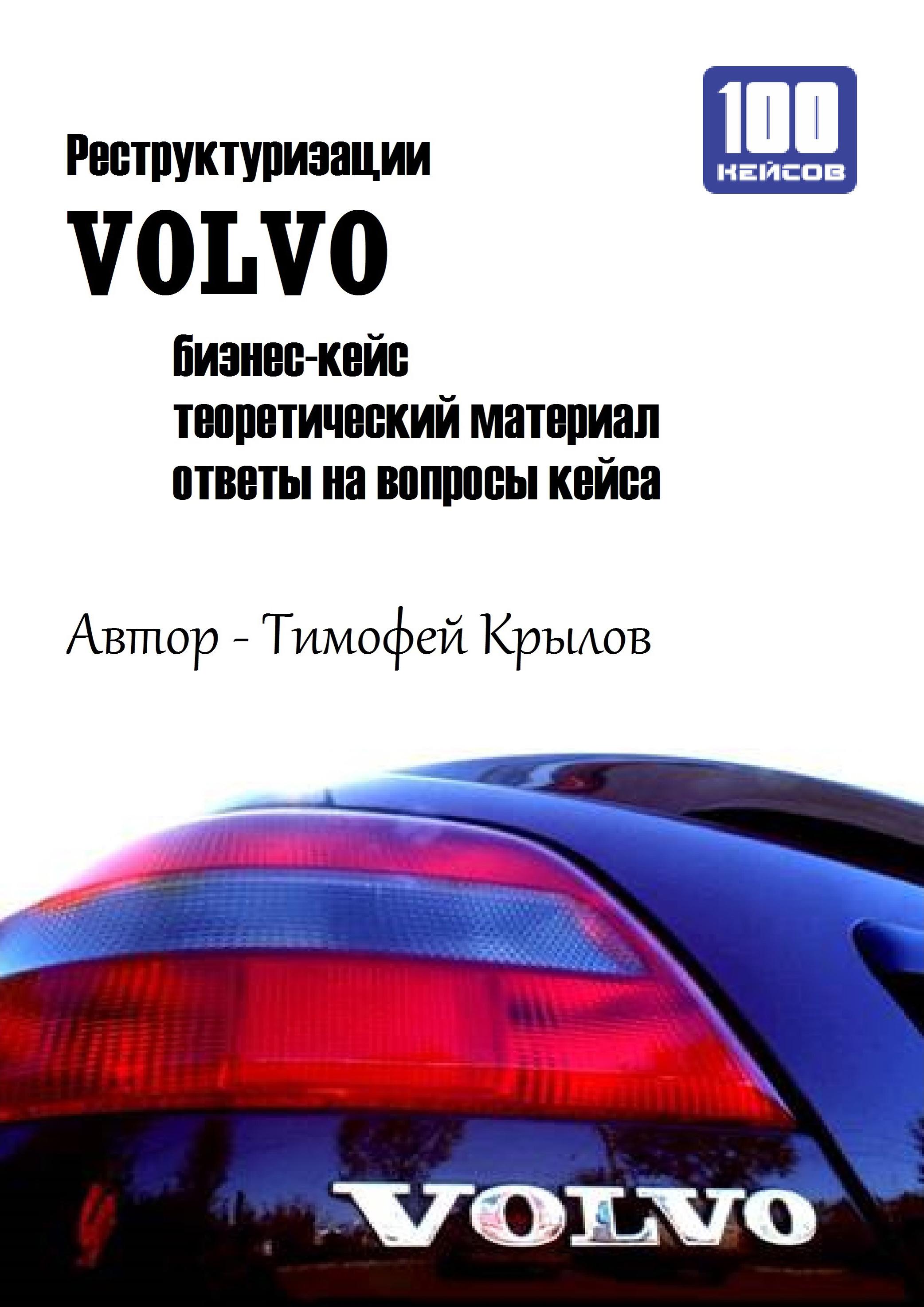 Обложка книги. Автор - Тимофей Крылов