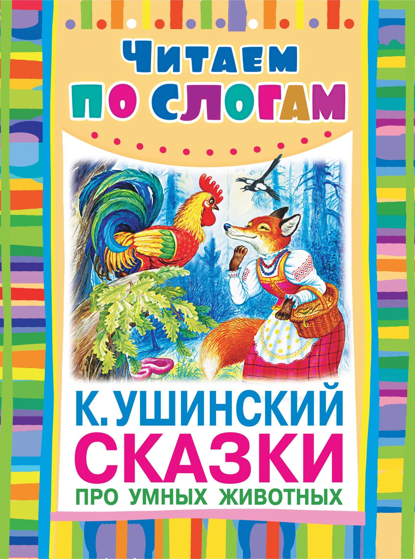 Константин Ушинский Сказки про умных животных
