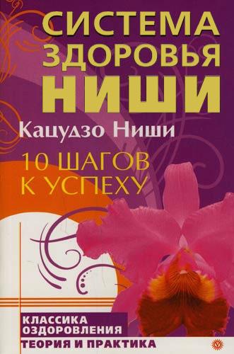 Кацудзо Ниши 10 шагов к успеху мариса пир ежедневные медитации и практики 10 шагов к вечной молодости