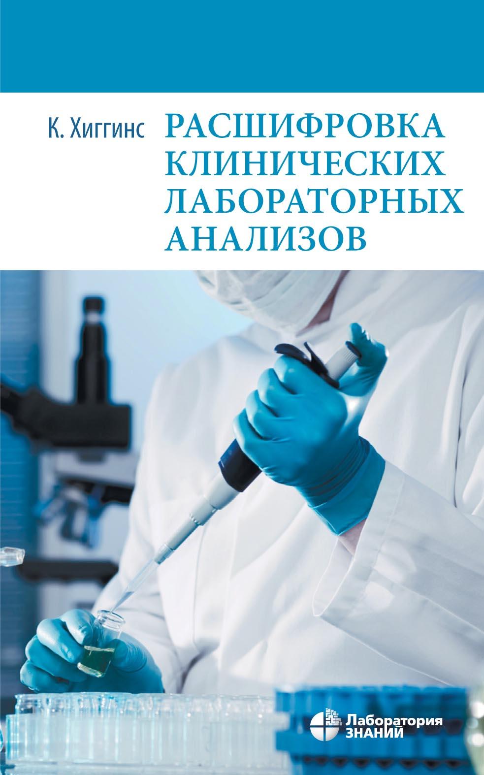 Кристофер Хиггинс Расшифровка клинических лабораторных анализов хиггинс к расшифровка клинических лабораторных анализов