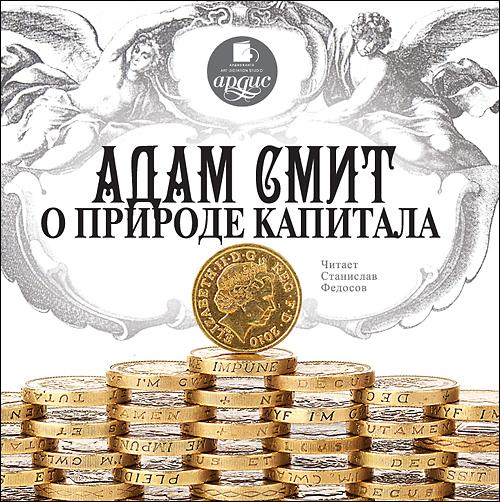 Адам Смит О природе капитала адам смит о природе капитала