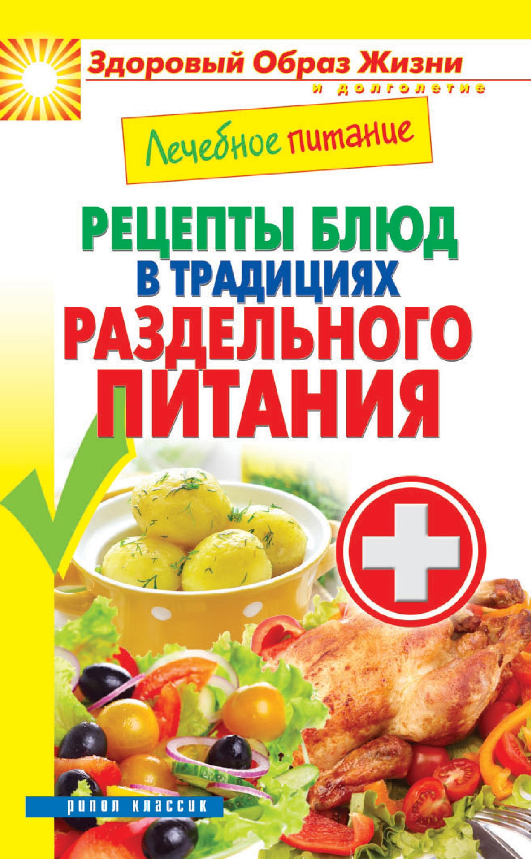 Отсутствует Лечебное питание. Рецепты блюд в традициях раздельного питания