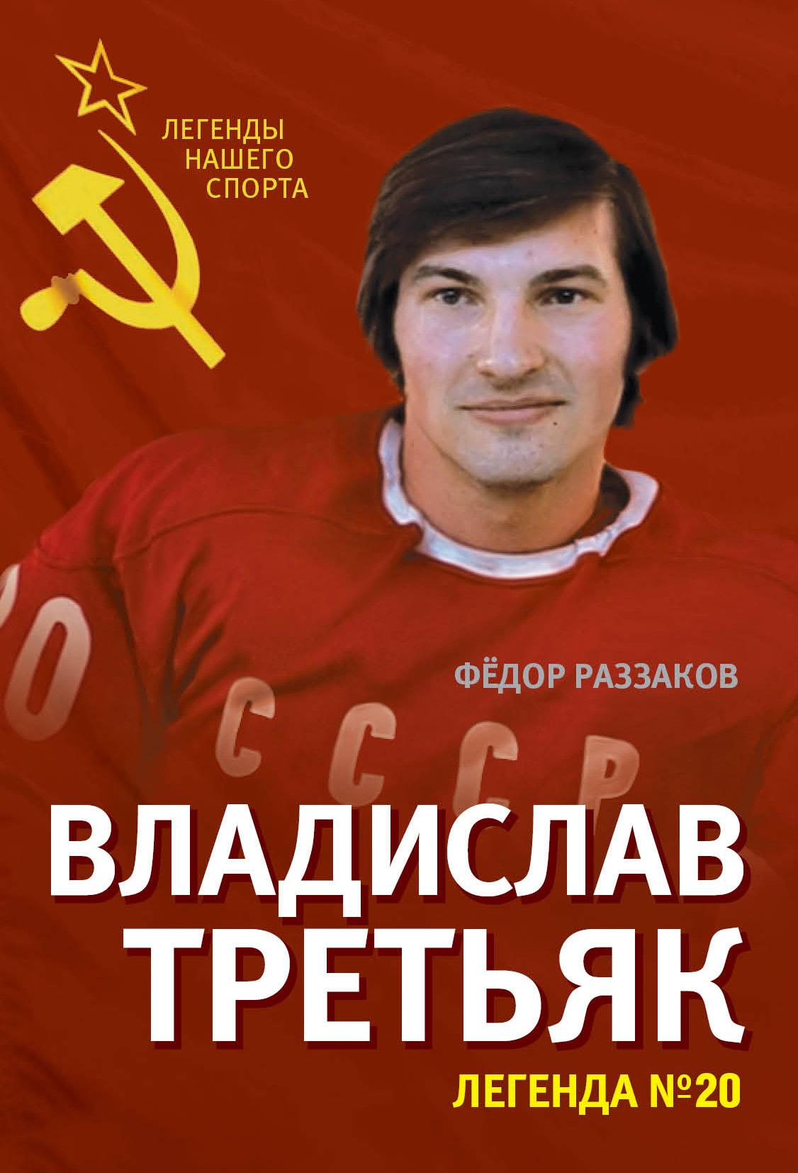 Федор Раззаков Владислав Третьяк. Легенда №20 владислав третьяк трус не играет в хоккей