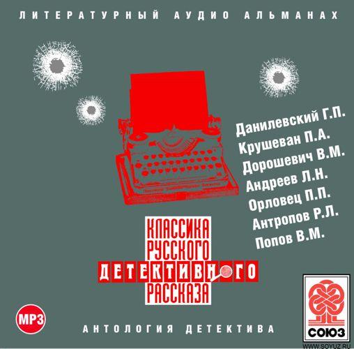 Классика русского детективного рассказа № 2