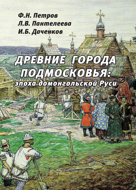 Л. В. Пантелеева Древние города Подмосковья: эпоха домонгольской Руси