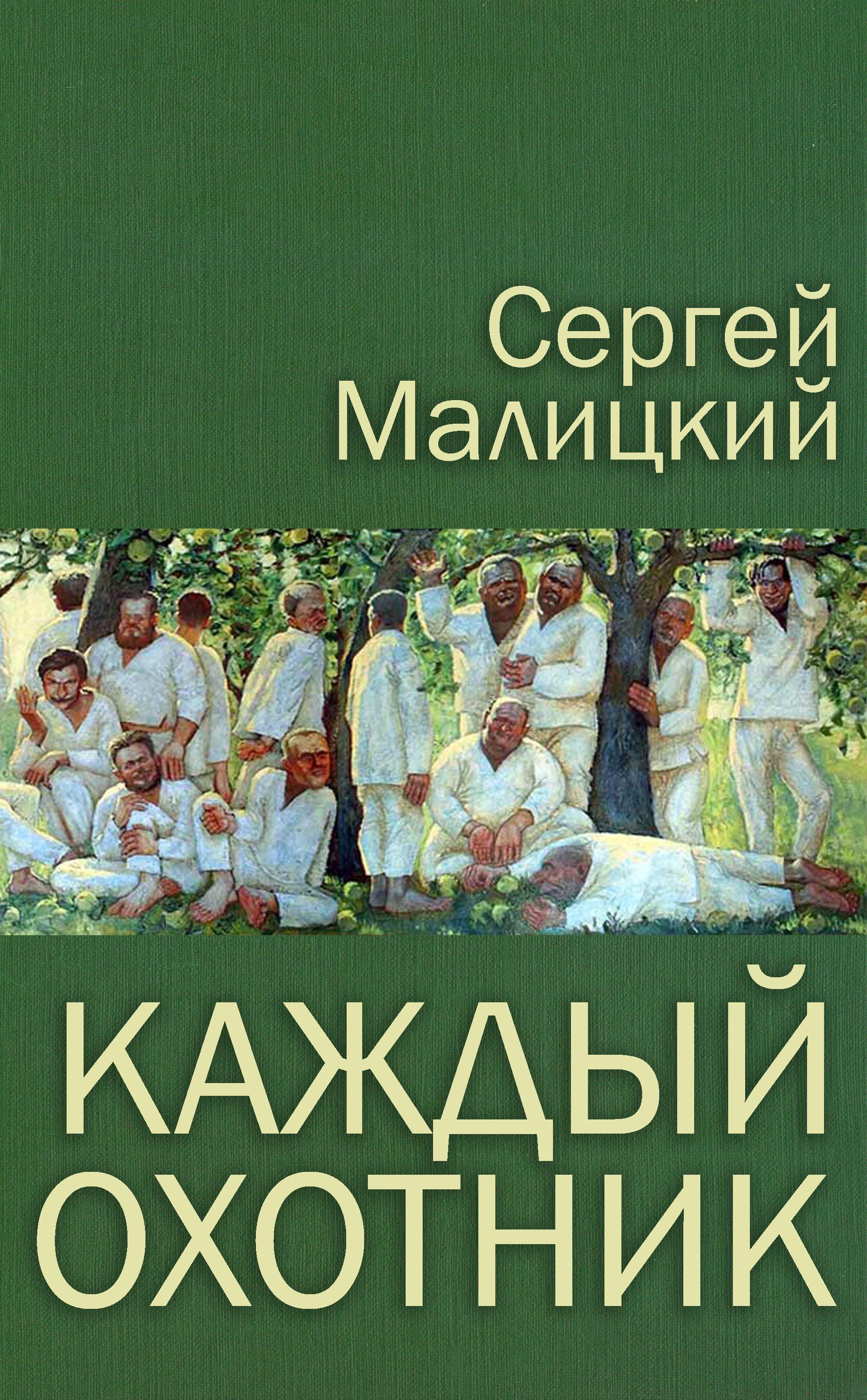 Сергей Малицкий Каждый охотник (сборник) сергей малицкий каждый охотник сборник