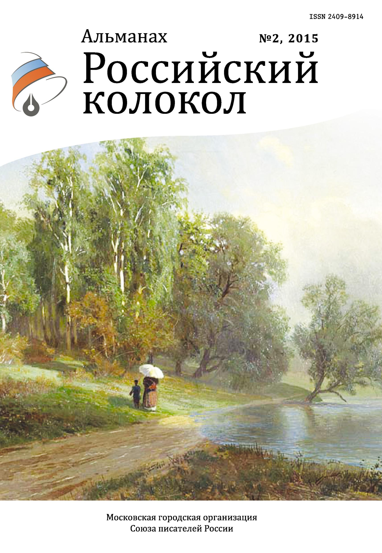 Альманах Альманах «Российский колокол» №2 2015 цена