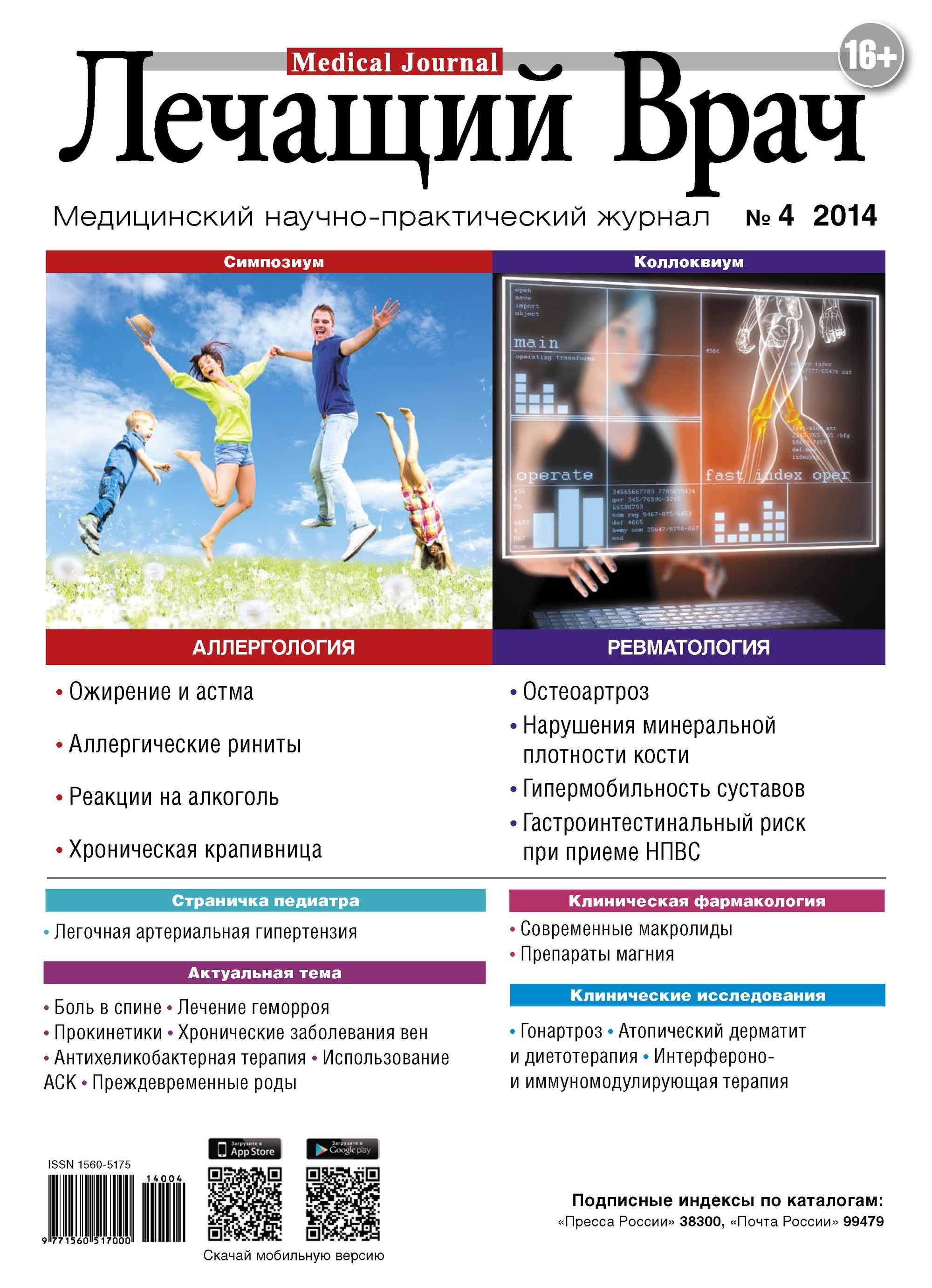 Открытые системы Журнал «Лечащий Врач» №04/2014 открытые системы журнал лечащий врач 02 2014