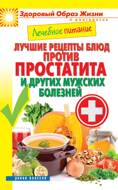Отсутствует Лечебное питание. Лучшие рецепты блюд против простатита и других мужских болезней рево в определитель болезней и рецепты здоровья