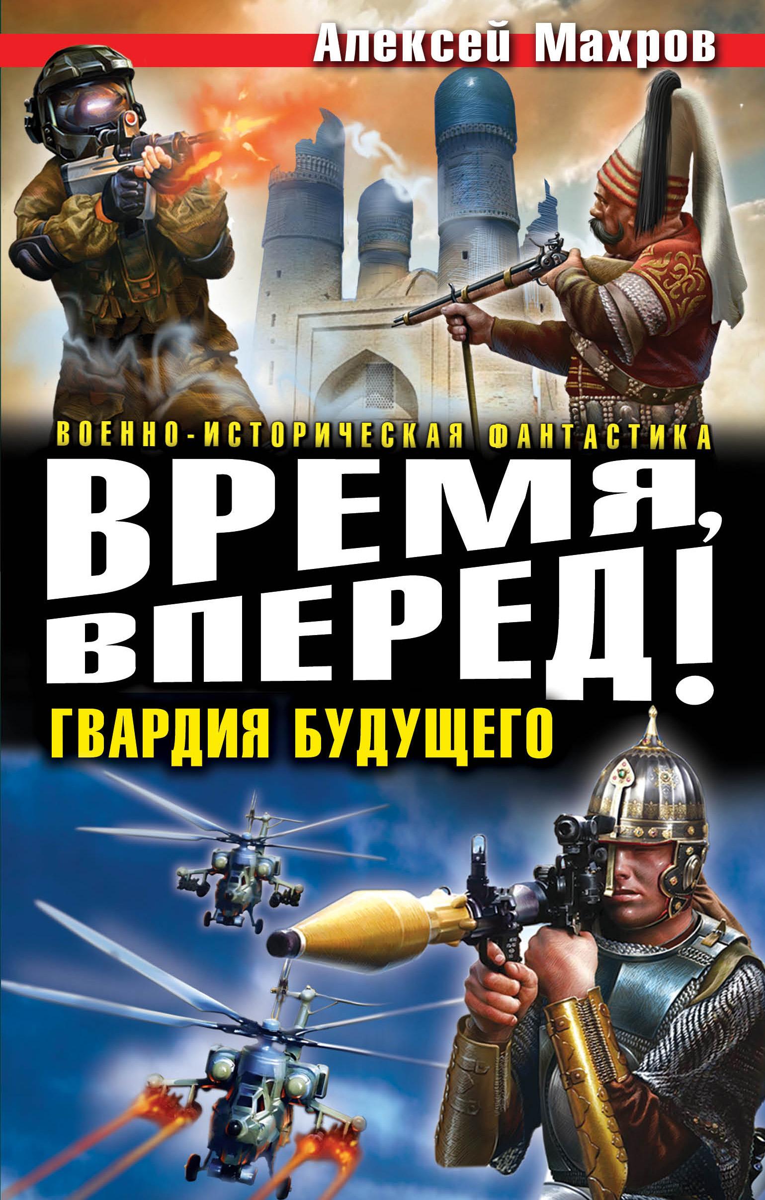 Алексей Махров Время, вперед! Гвардия будущего (сборник) разведчики