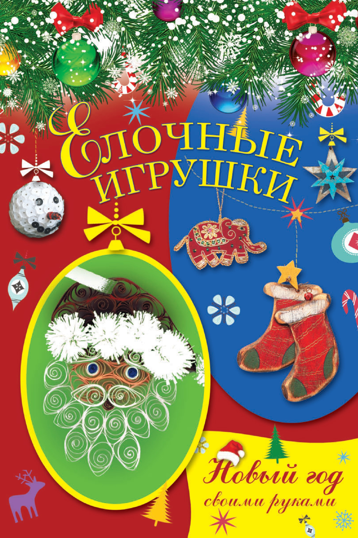 Елена Доброва Елочные игрушки