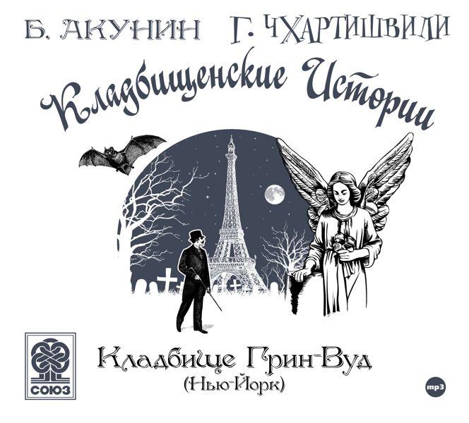 Борис Акунин Кладбище Грин-Вуд (Нью-Йорк) акунин б чхартишвили г кладбищенские истории