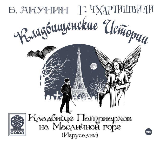 Борис Акунин Кладбище Патриархов на Масличной горе (Иерусалим) акунин б чхартишвили г кладбищенские истории