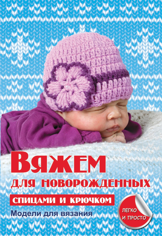 Е. А. Каминская Вяжем для новорожденных спицами и крючком е а каминская вяжем подушки салфетки и пледы спицами и крючком