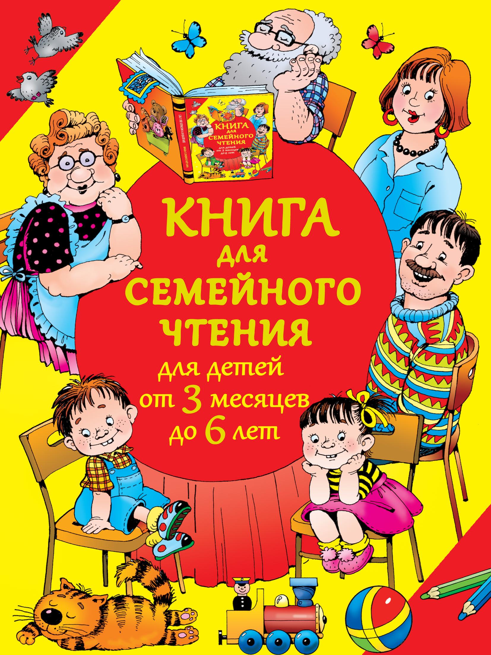 Отсутствует Книга для семейного чтения для детей от 3 месяцев до 6 лет цыганков и блохина и худ книга для чтения детям от 6 месяцев до 3 лет стихи сказки песенки потешки загадки
