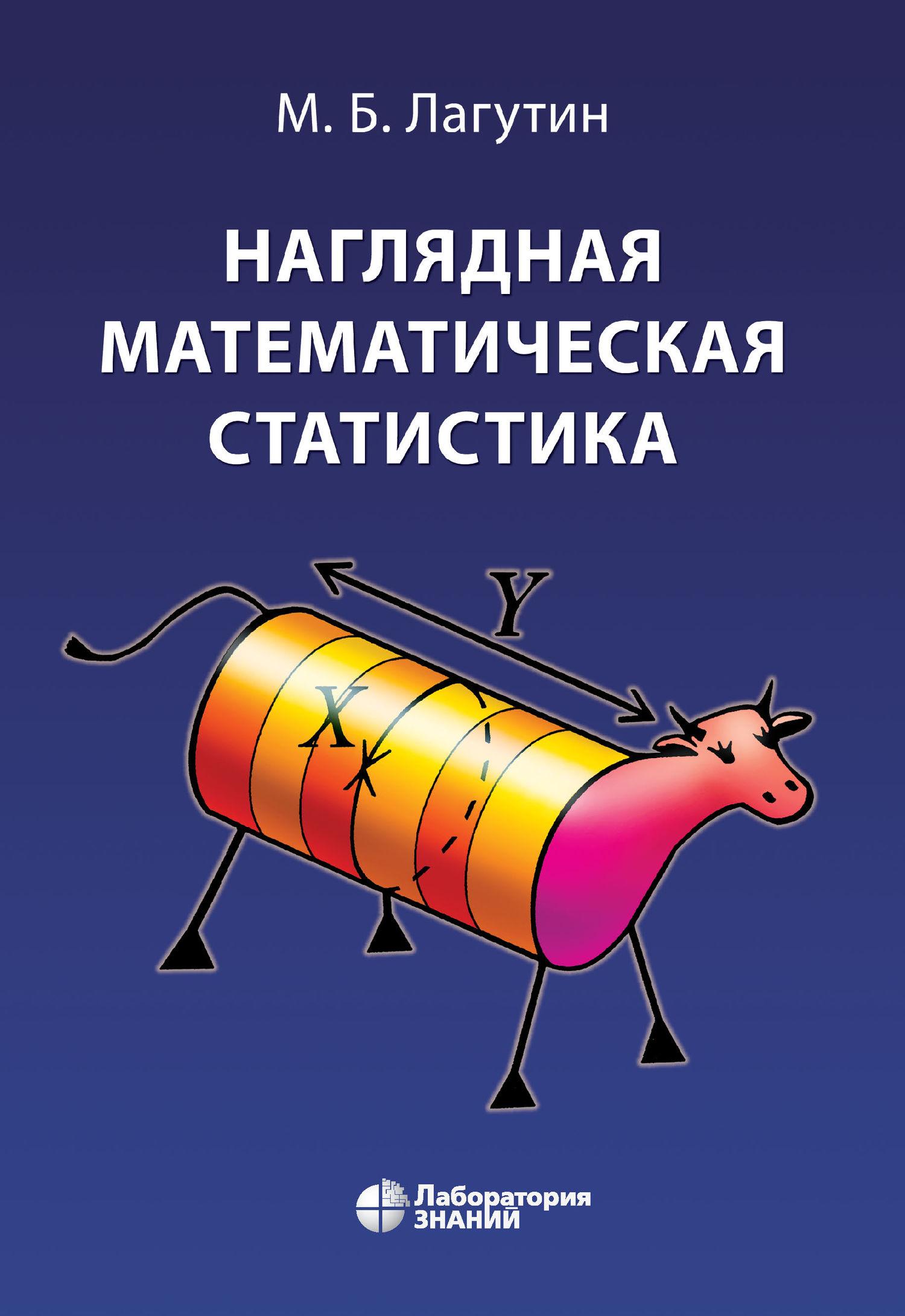 М. Б. Лагутин Наглядная математическая статистика