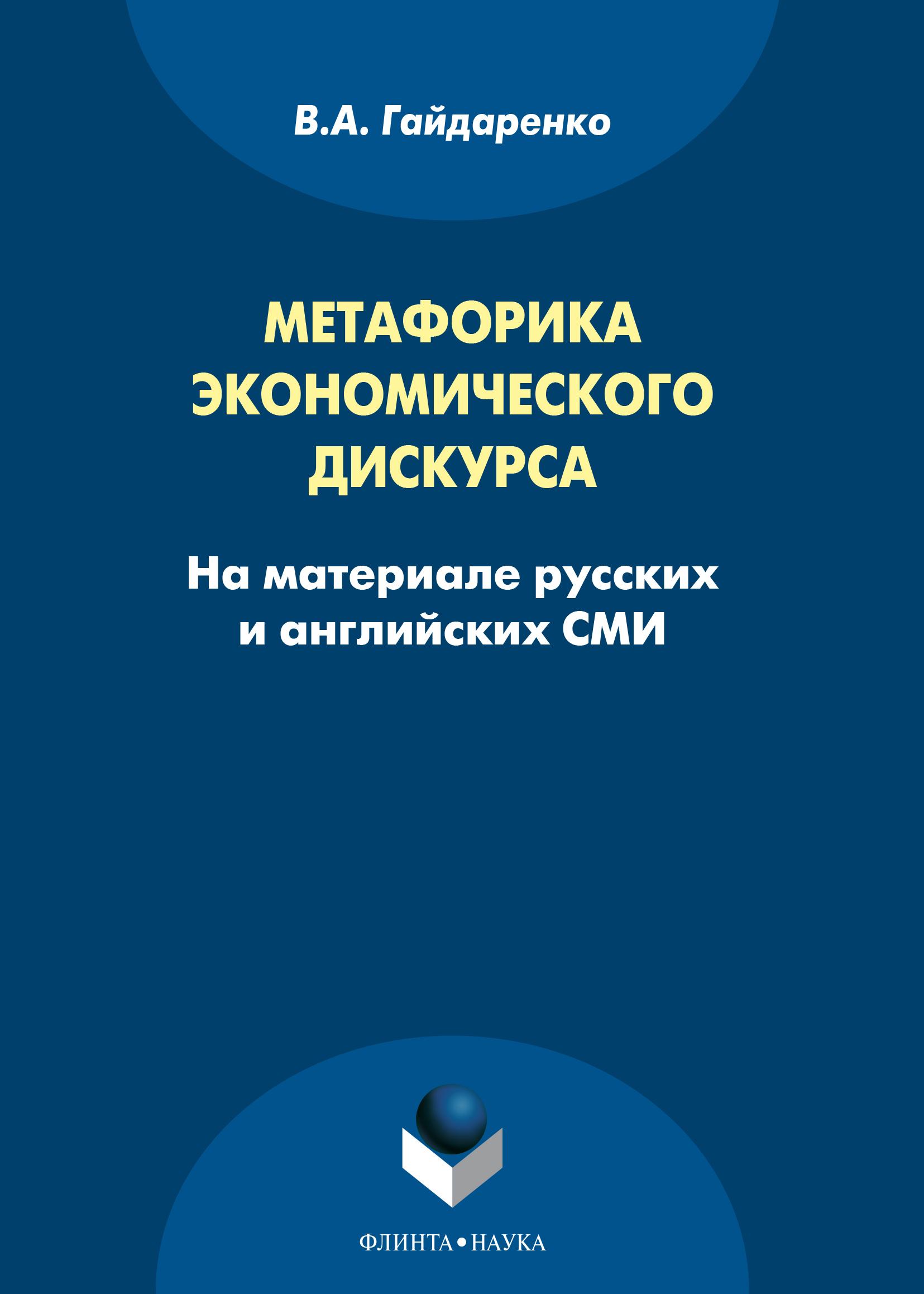 В. А. Гайдаренко Метафорика экономического дискурса (на материале русских и английских СМИ)