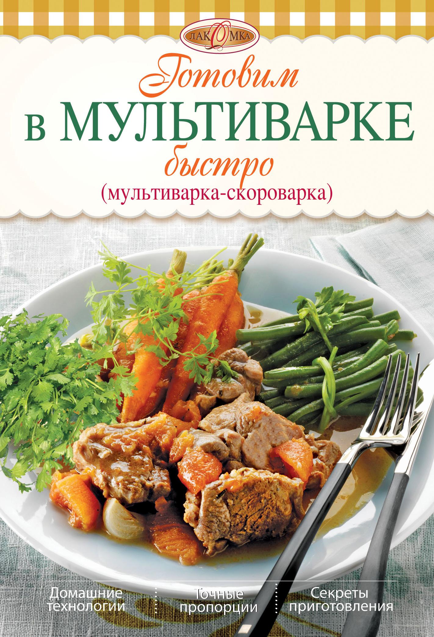 Отсутствует Готовим в мультиварке быстро (мультиварка-скороварка) солнечная м мультиварка готовим вегетарианские блюда