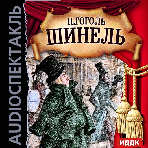 Шинель (спектакль) ( Николай Гоголь  )